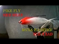 "Tying Pike streamer ""Red head"", пошаговое вязание нахлыстового стримера для ловли щуки."
