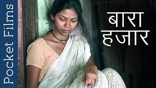 Hindi Short Film - Baarah Hazaar | A Mother's Dilemma