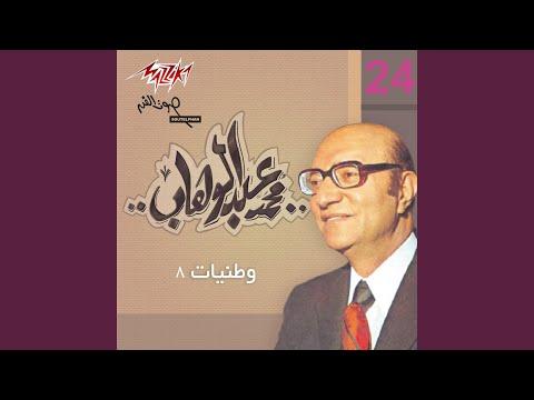 El Nahr El Khaled Music