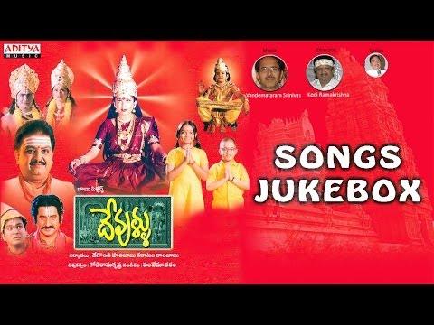 Devullu ( దేవుళ్ళు ) Movie Full Songs ‼ Jukebox...