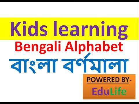 Bengali Language-Bengali Alphabet