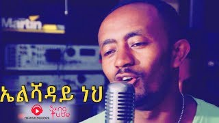 Elshaddai Neh |  - Binyam Wale New Amharic Mezmur 2017 (Official Video)