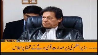Public News Headlines   3:00 PM   16 January 2019