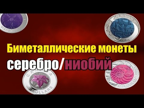 Монеты из ниобия???