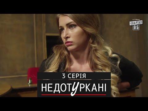 «Недотуркані» – новый комедийный сериал - 3 серия | сериалы 2016