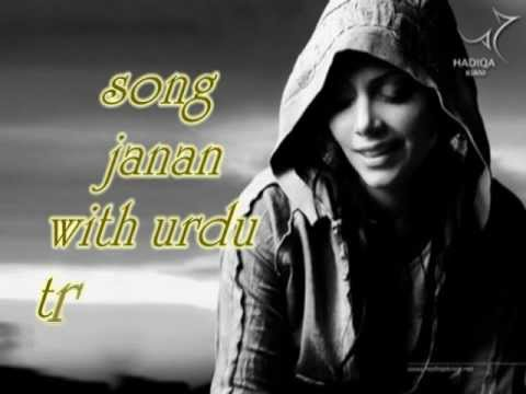 Janan In Urdu Translation video