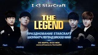 I love Starcraft | Шоуматчи Легенд StarCraft: Brood War