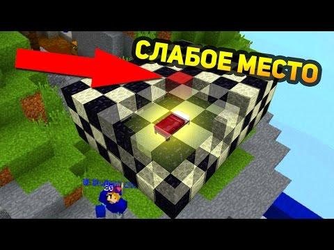 ХОРОШАЯ ЗАЩИТА КРОВАТИ, НО Я НАШЁЛ ЕЁ СЛАБОЕ МЕСТО! - (Minecraft Bed Wars)