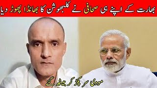 Indian Journalist Expose Real Face Of Kulbhushan Yadev | Neo News