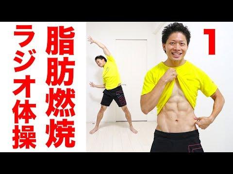 【ダイエット 筋トレ動画】内臓脂肪と皮下脂肪を落とすねじり有酸素運動ラジオ体操!#1  – Längd: 4:35.