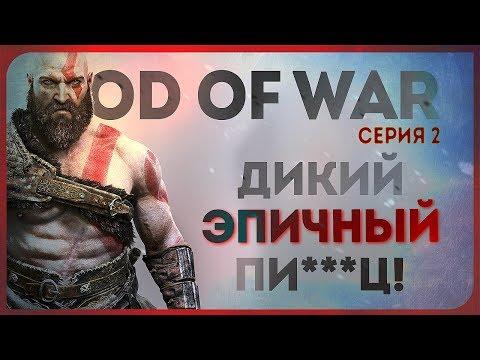 GOD OF WAR #2 ● ДИКИЙ ПЕРЕИЗБЫТОК ЭПИКА