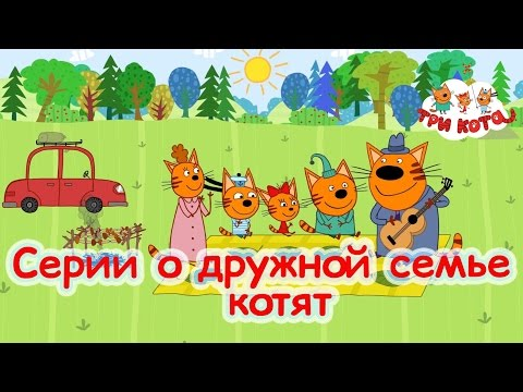 Три кота - Сборник серий о дружной семье Карамельки, Коржика и Компота