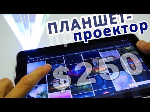 Самый доступный планшет с проектором! TouYinGer S8 - полный обзор и сравнение.