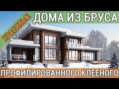 Дома из клееного бруса: проекты готовых красивых коттеджей под ключ, фото