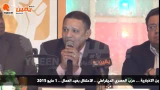 يقين | الحزب المصري الديمقراطي : حكم منع الاضراب هو حكم شنق  العمال