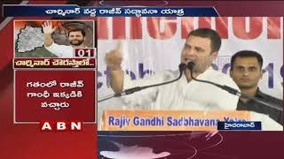 AICC Chief Rahul Gandhi Speech At Rajiv Gandhi sadbhavana Yatra | Charminar