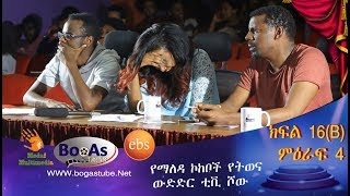 Ethiopia  Yemaleda Kokeboch Acting TV Show Season 4 Ep 16B የማለዳ ኮከቦች ምዕራፍ 4 ክፍል 16B