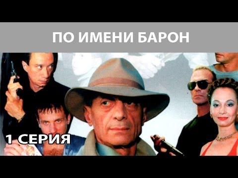 """По имени """"Барон"""". Сериал. Серия 1 из 12. Феникс Кино. Криминальная драма"""