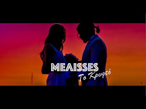 MELISSES - Το Κρυφτό (Official Music Video HD)
