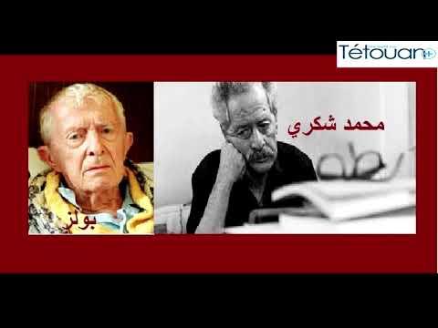 قصيدة موطني طنجة للشاعر محمد خرباش تقديم أحمد المرابط