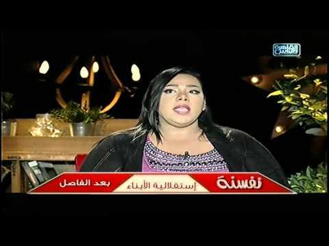 تعليقات الأهالى .. العانس ولا المطلقة .. إستقلالية الابناء .. عمرو ماكجايفر فى #نفسنة