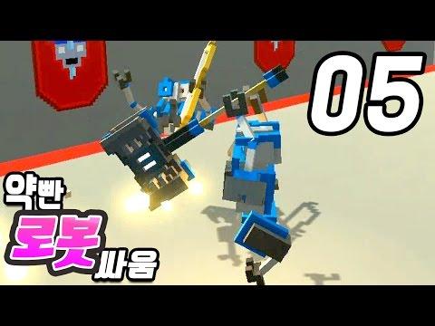 약빤 로봇 싸움! #5 태권도가 더 강함!! 키크드킥 - 해머 챌린지③ [클론 드론 인 더 덴져존]