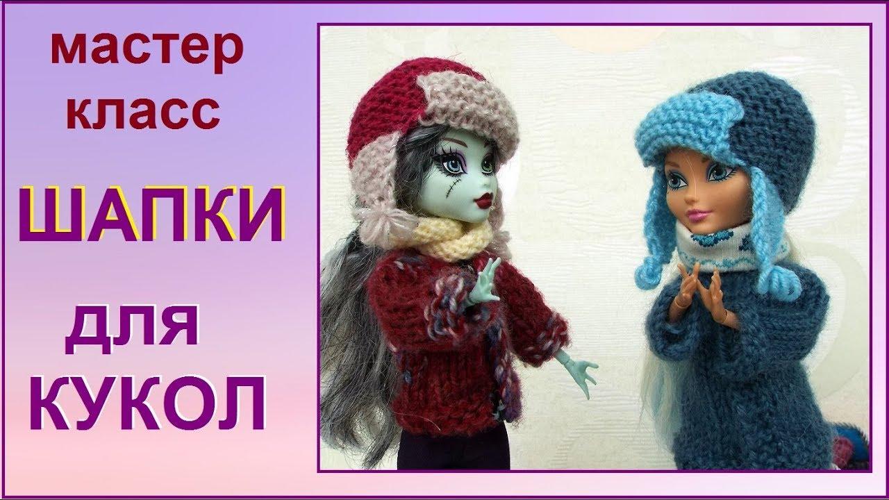 Как сделать шапки для кукол монстер хай