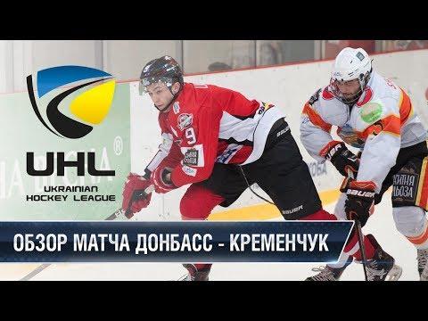 Финал УХЛ «Донбасс» - «Кременчук» 6:3