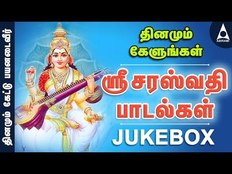 Sri Saraswathi Jukebox - Songs Of Saraswathi - Tamil Devotional Songs