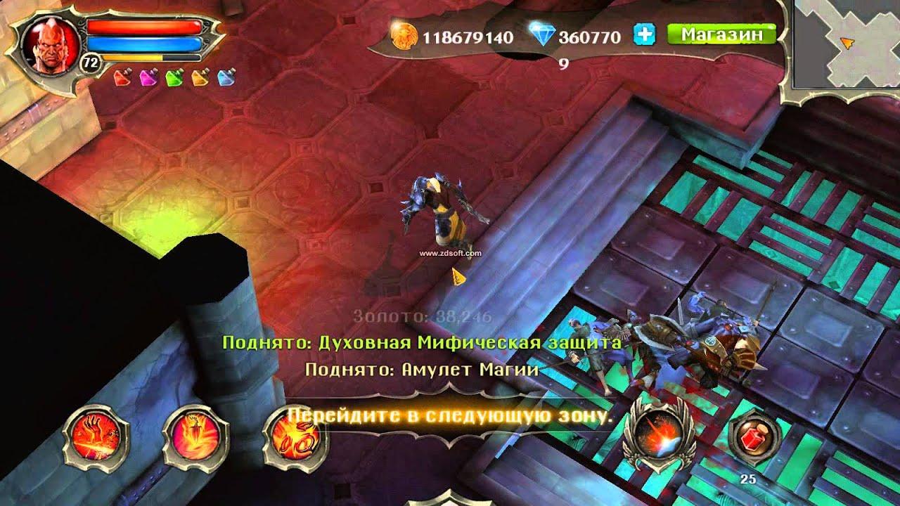 Как в dungeon hunter 4 подарки