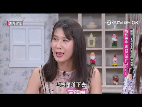 台綜-婆媳當家-20200924 啥毀?!下午茶不吃這個妳會後悔?
