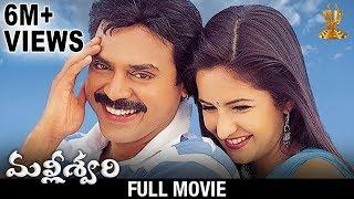 Malliswari Full Movie | Venkatesh | Katrina Kaif | Brahmanandam | Sunil | Trivikram