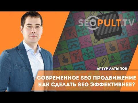 Современное SEO продвижение сайта. Как сделать SEO эффективнее? Конференция Cybermarketing 2016
