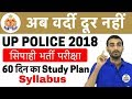 UP POLICE Vacancy 2018 | Preparation Plan | Syllabus | Study Plan | Bharti 2017