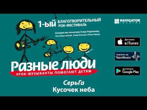 """СерьГа - Кусочек неба (Фестиваль """"Разные Люди"""" Аудио)"""