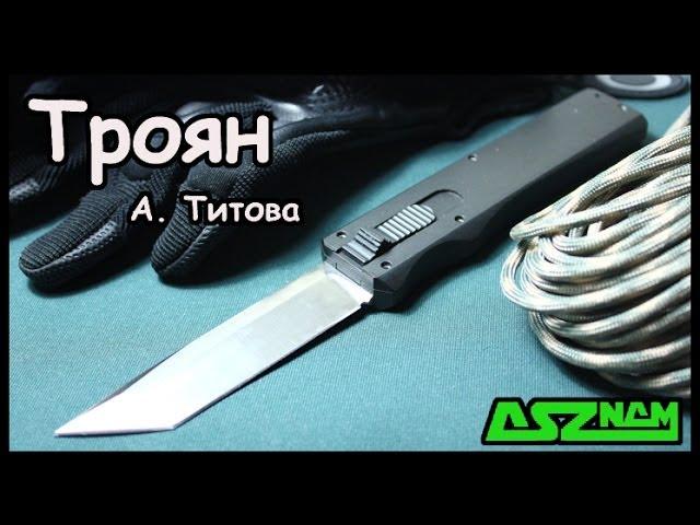 Обзор ножа троян от мастерской титова - youtube.