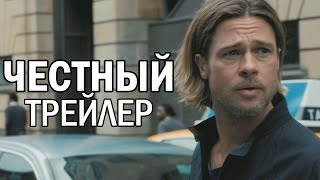 Честный трейлер - Война миров Z (русская озвучка)