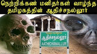 Adichanallur Yet another Keeladi Kept in dark | Adichanallur unknown facts