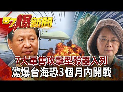台灣-57爆新聞-20200917-7大軍售攻擊型殺器入列 驚爆台海恐3個月內開戰