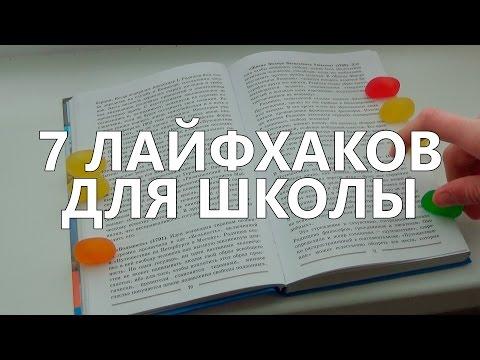 ТОП 7 ЛАЙФХАКИ ДЛЯ ШКОЛЫ (часть 1)