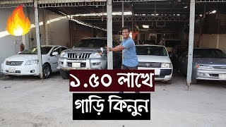 ১.৫ লাখে গাড়ি কিনুন 🚗 Toyota Car Price In Bangladesh/Used Car Showroom। Probox/Hiace/Suzuki!!