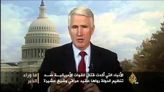 ما وراء الخبر- هل تتورط أميركا في العراق مجددا؟