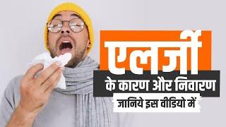 ऐलर्जी का कारण और निवारण   Allergy Treatment   Health And Fitness Tips   Manish ji