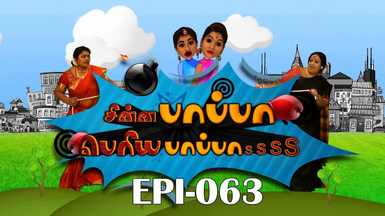 Chinna Papa Periya Papas - Episode - 63- 13/02/2016
