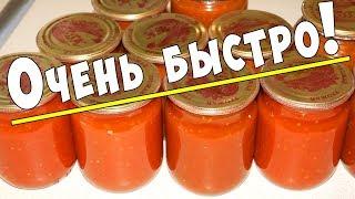 СОУС КРАСНОДАРСКИЙ / Вкуснейший ТОМАТНЫЙ СОУС на зиму / Очень быстрый РЕЦЕПТ !!!