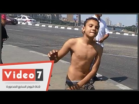 بالفيديو طفل يرقص شبه عارى أعلى كوبرى أكتوبر فى أول ايام عيد الاضحى