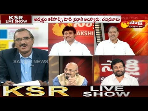 KSR Live Show: ప్రజలను చంద్రబాబు పిచ్చోళ్లనుకుంటున్నాడు: వైఎస్ జగన్ - 18th September 2018