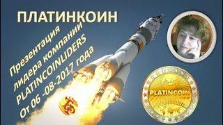 ПЛАТИНКОИН Презентация лидера компании PLATINCOINLIDERS  от 06 08 2017