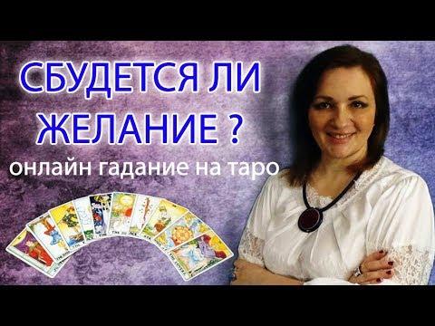 Онлайн гадание на Таро|Исполнится ли желание за ближайший месяц|Ольга Герасимова