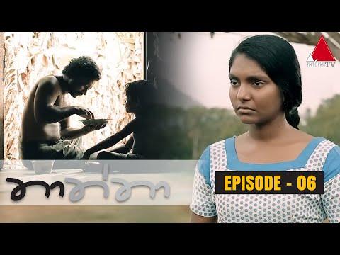 Thaththa Sirasa TV 01st July 2018 Ep 06 [HD]